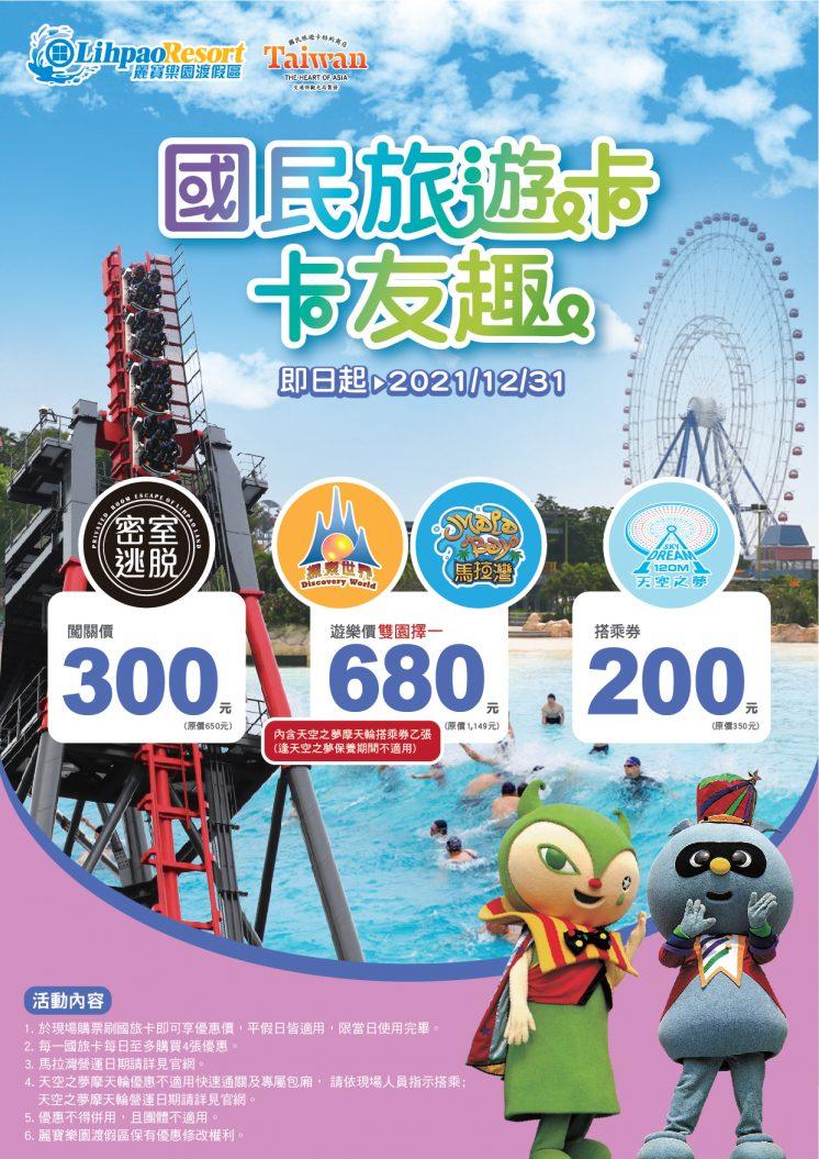 麗寶樂園_國民旅遊卡