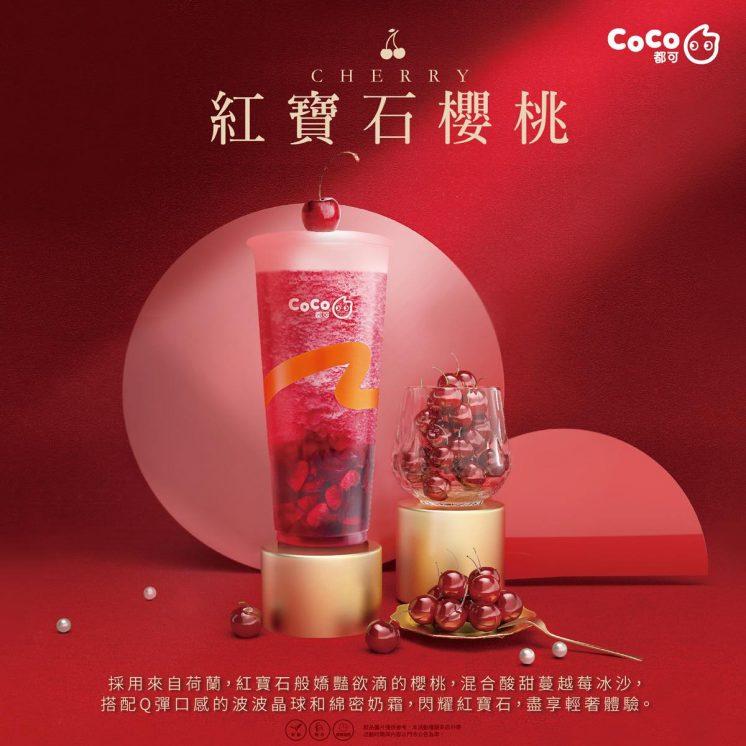 紅寶石櫻桃