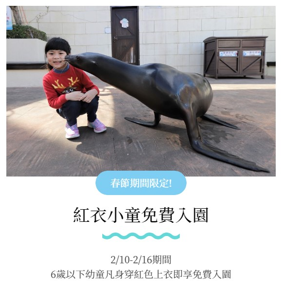 遠雄海洋公園_紅衣小童免費入園
