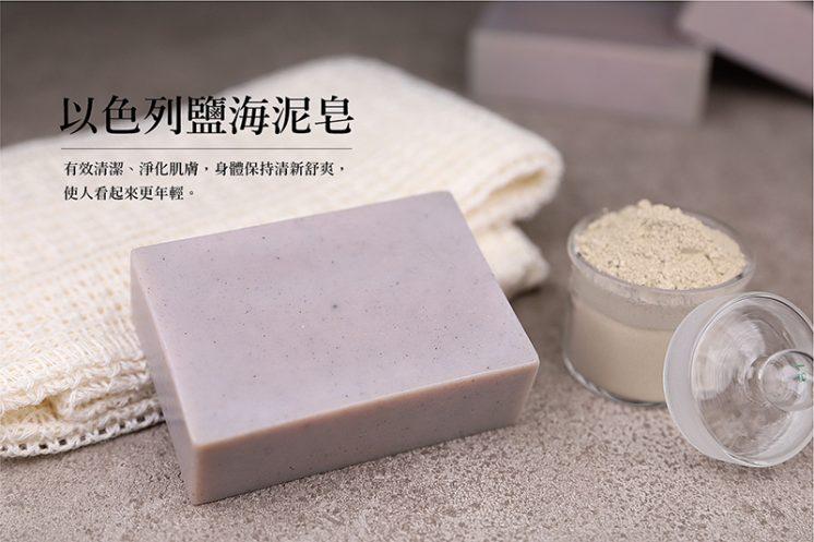 台灣視障協會以色列鹽海泥皂
