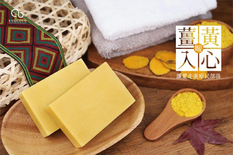 台灣視障協會薑黃鬱金皂