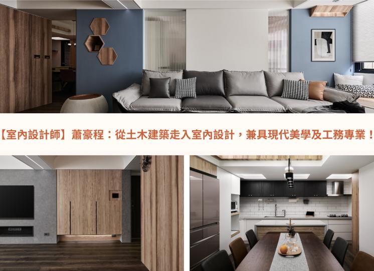室內設計師蕭豪程