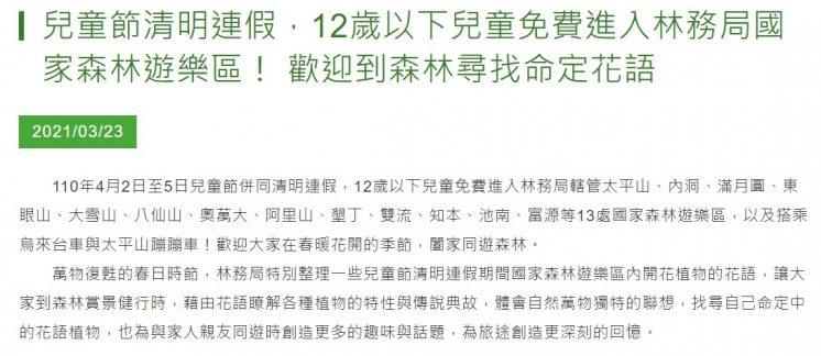林務局_國家森林遊樂區12歲以下兒童免費