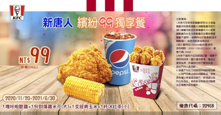 新唐人 x 肯德基:繽紛99獨享餐