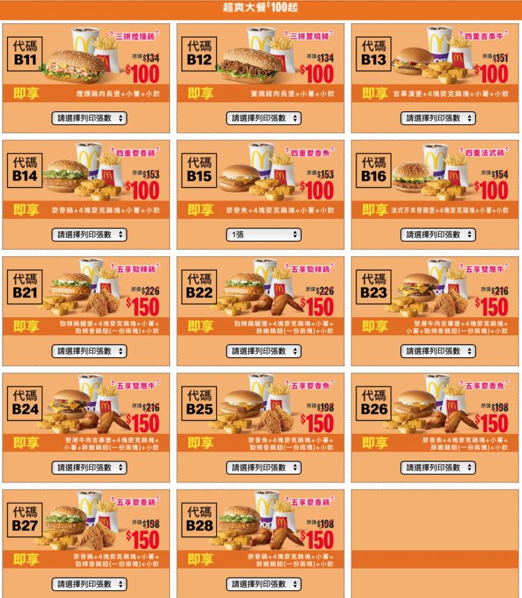 麥當勞優惠券