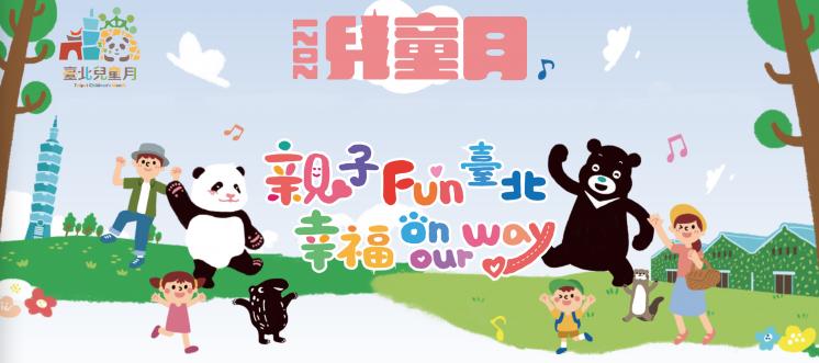 2021臺北兒童月