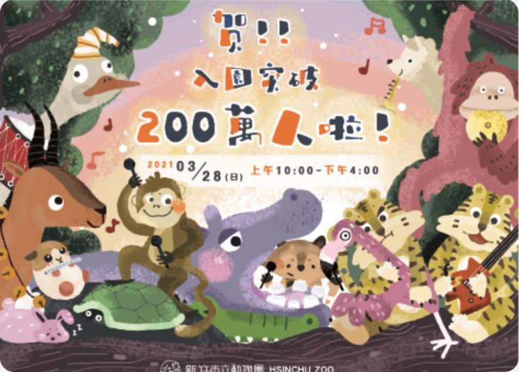 新竹動物園突破第200萬人次
