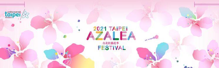 2021臺北杜鵑花季