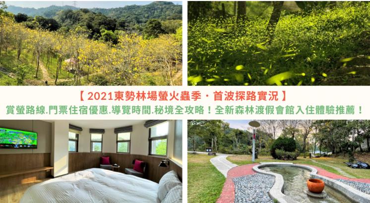 2021東勢林場螢火蟲季