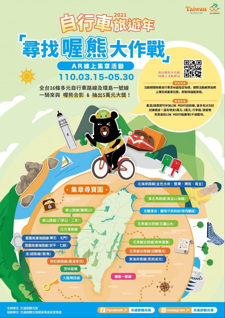 2021自行車旅遊年_尋找喔熊大作戰