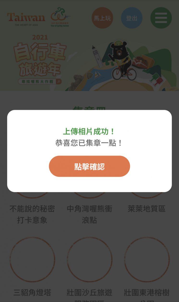 2021自行車旅遊年_成功集章