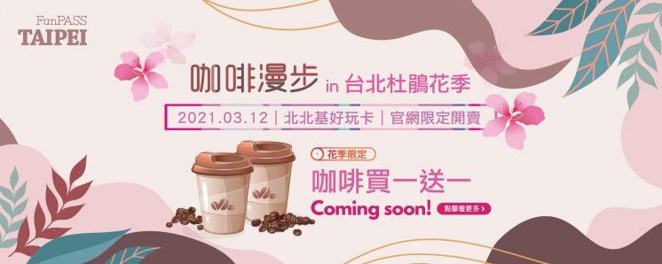 2021臺北杜鵑花季_官網咖啡買一送一