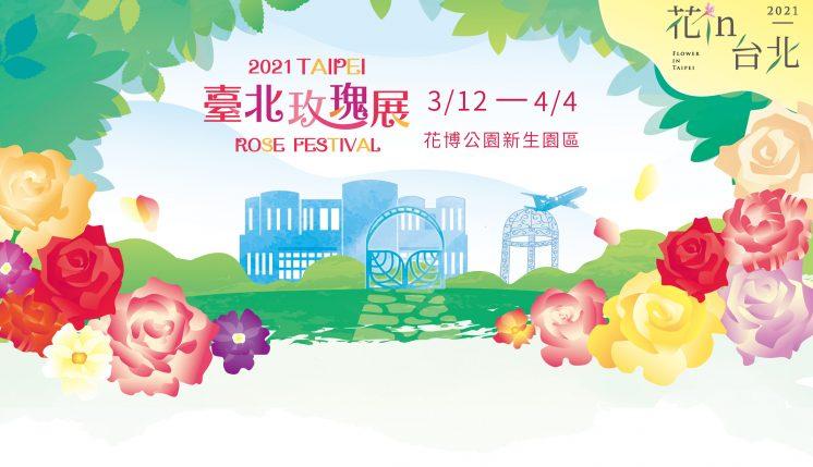 2021臺北玫瑰展