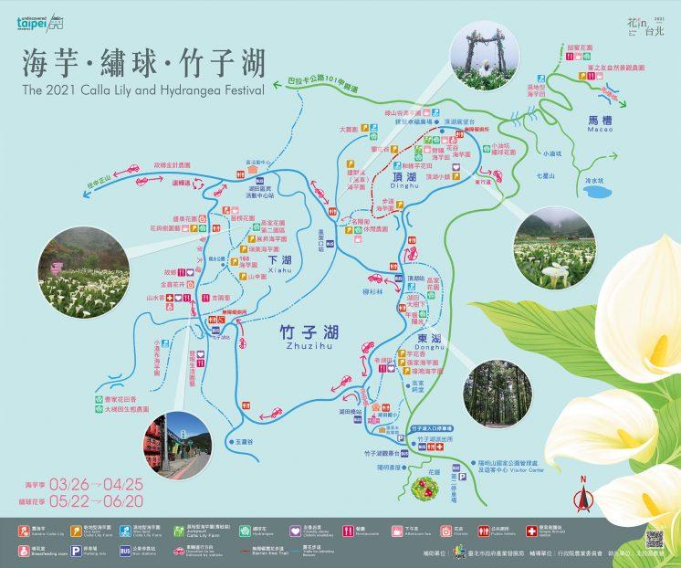 2021陽明山竹子湖海芋頭繡球花季地圖