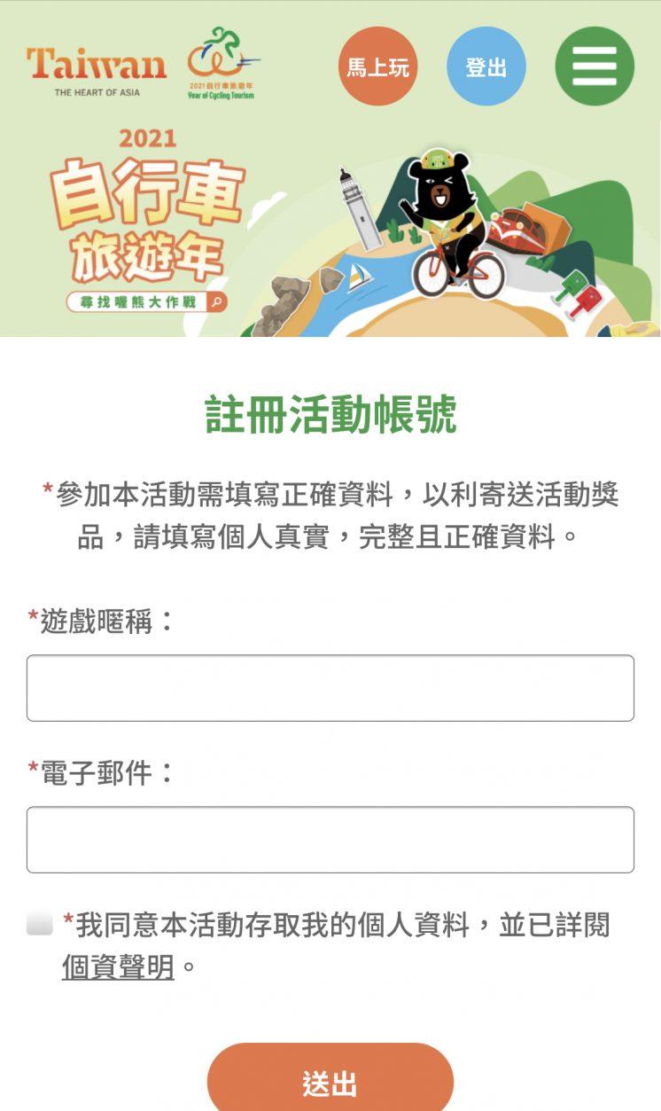 2021自行車旅遊年_活動註冊帳號5