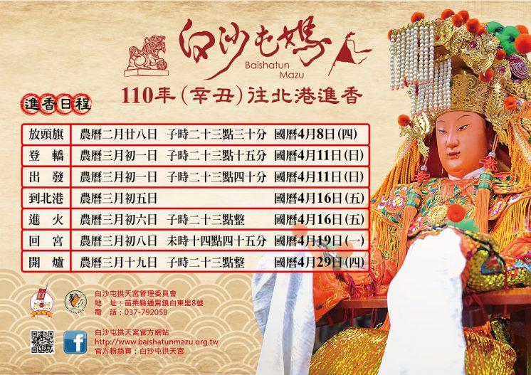 白沙屯媽祖進香時程