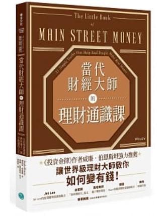 當代財經大師的理財通識課:21招理財建議教你過上一個不缺錢的人生