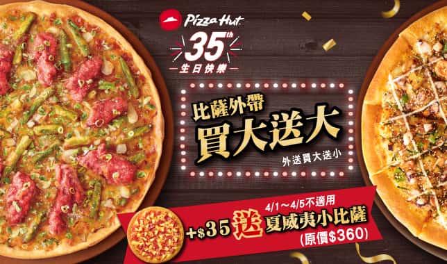 外帶買大送大,外帶買大送小加購小披薩35元