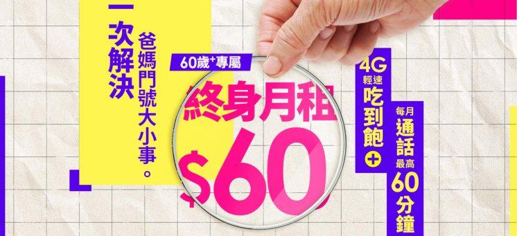 台灣之星_終身月租60