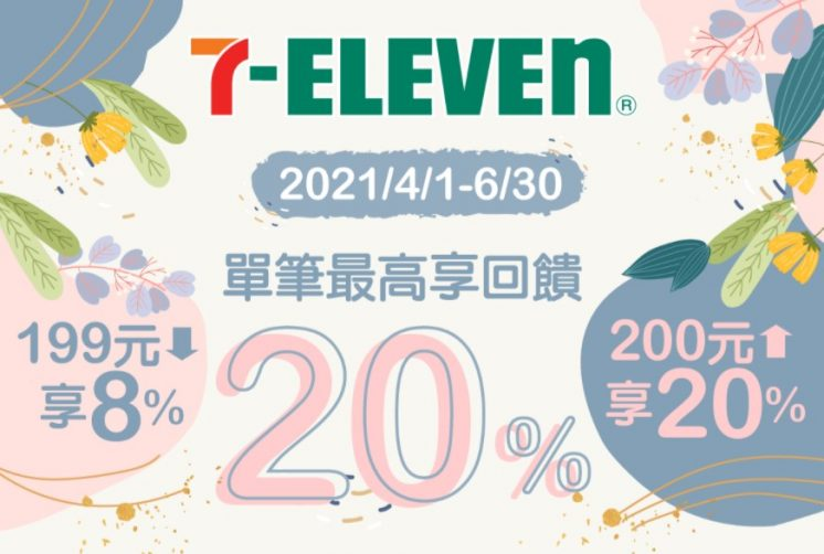 7-ELEVEN與橘子支付2021年20%