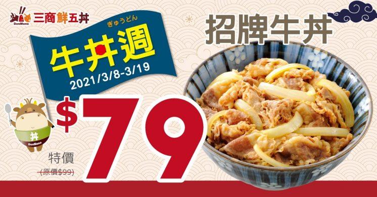 鮮五丼79元