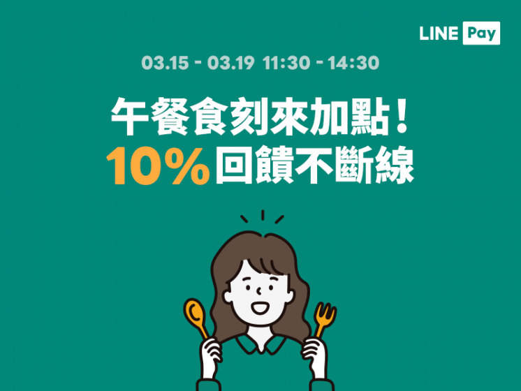 Lunch Hour x LINE Pay
