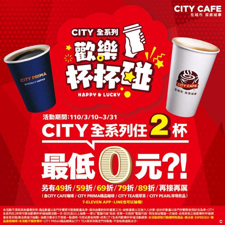 CITY全系列歡樂杯杯碰