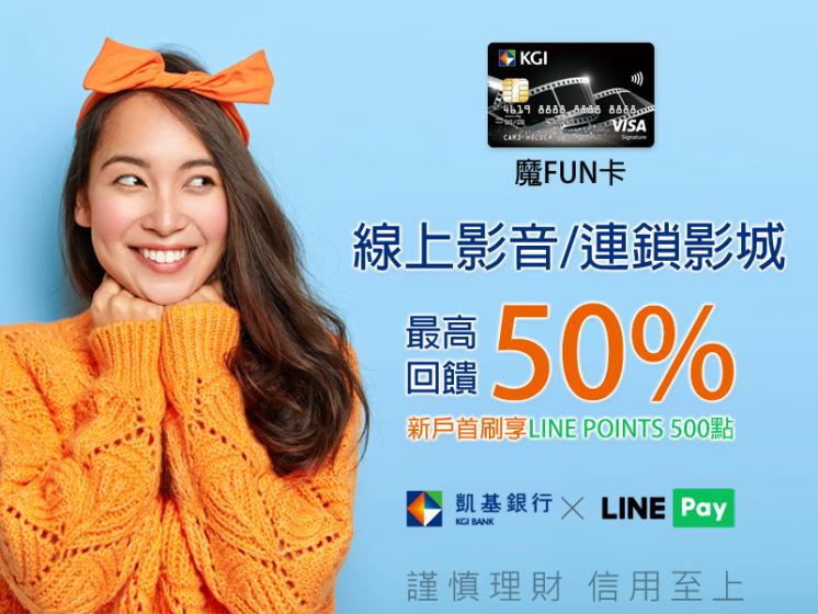 申辦凱基魔FUN卡 x LINE Pay