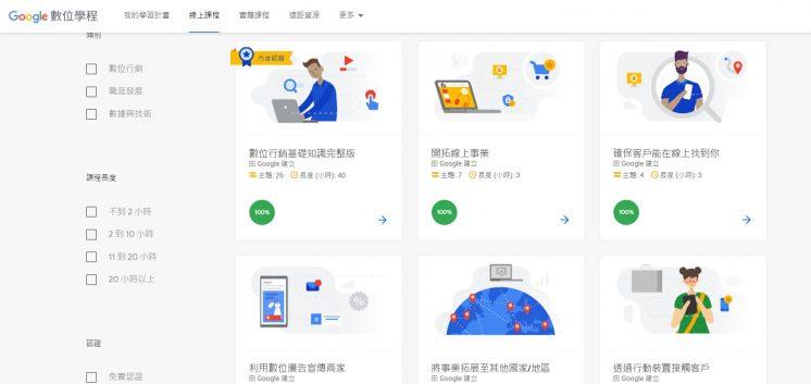 Google數位學程
