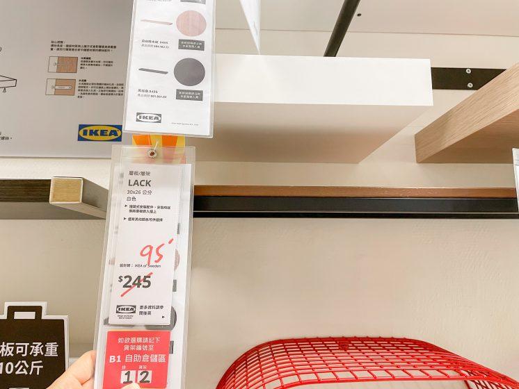 IKEA_層架