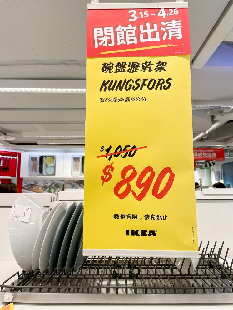IKEA_碗盤瀝乾架