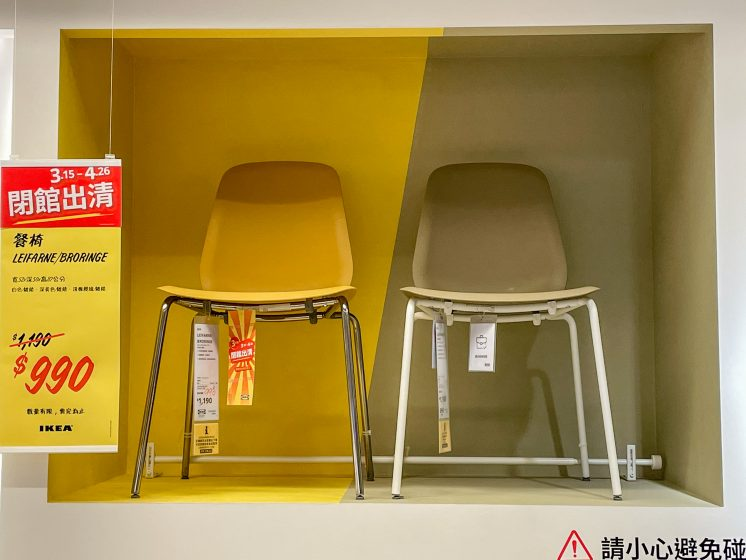 IKEA_餐椅