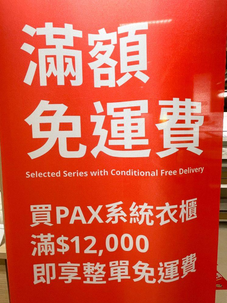 IKEA_PAX系統衣櫃滿12000免運
