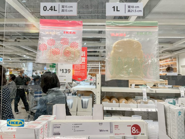 IKEA_保鮮袋