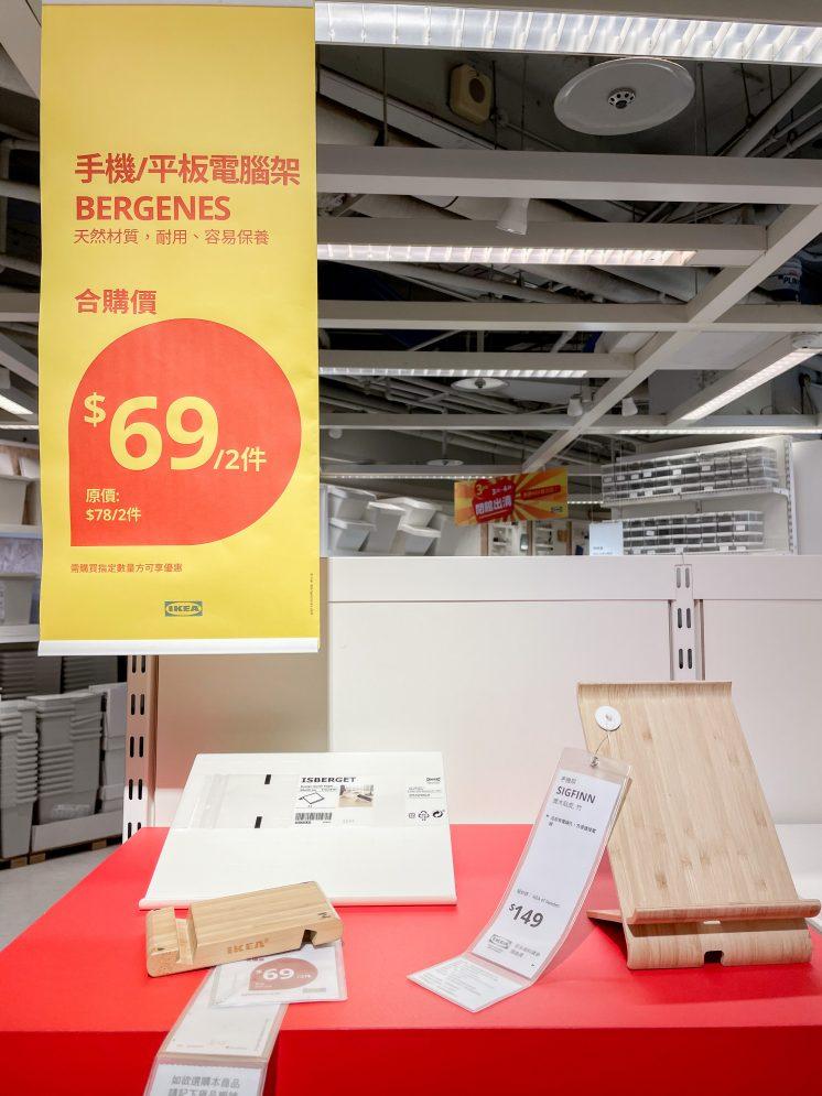 IKEA_手機、平板架