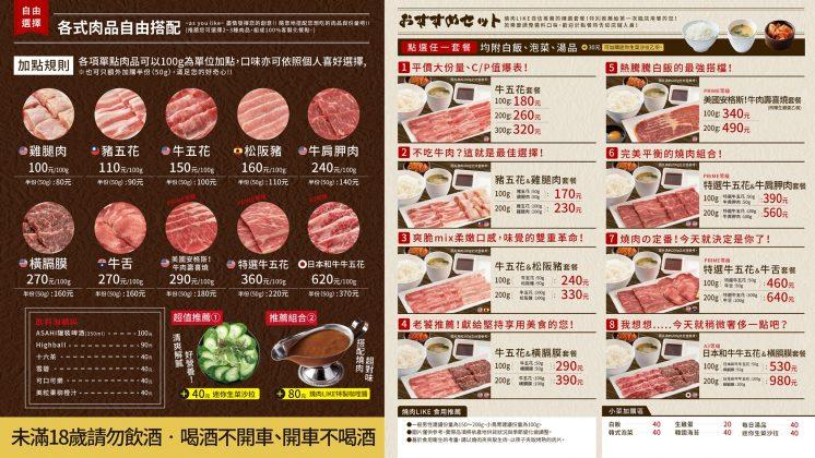 燒肉LIKE 菜單