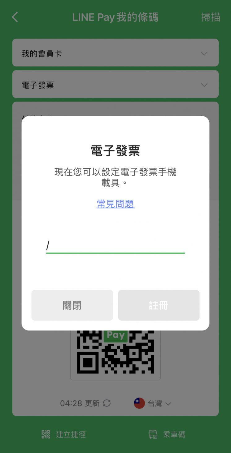 LINE Pay 電子發票