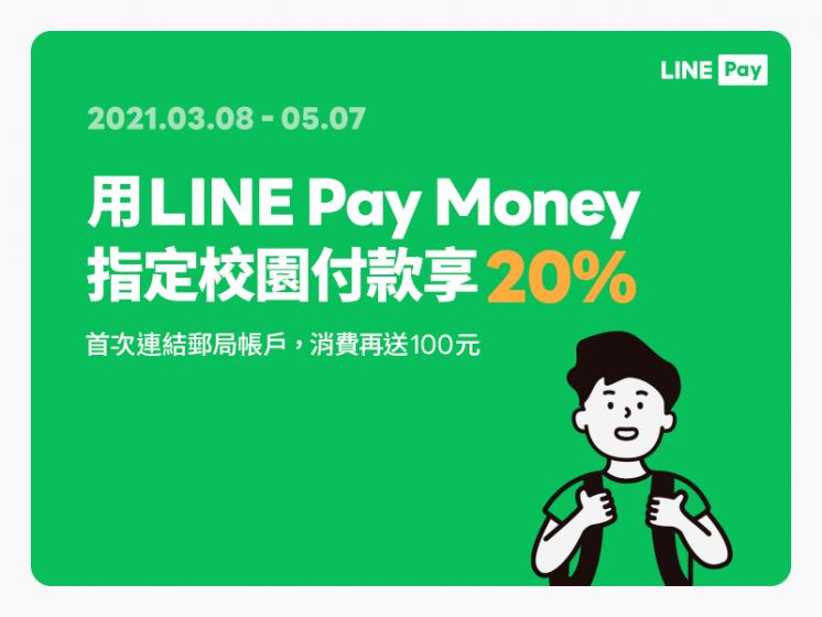 LINE Pay Money指定校園付款20%