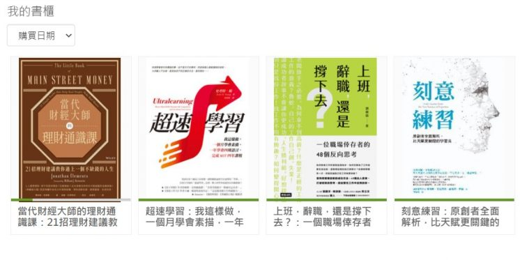 當代財經大師的理財通識課_myBook