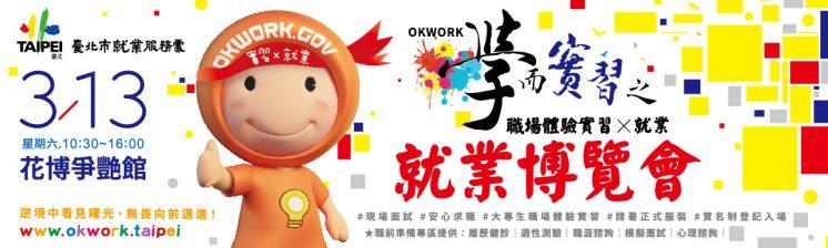 台北市就業博覽會_OKWORK學而實習之