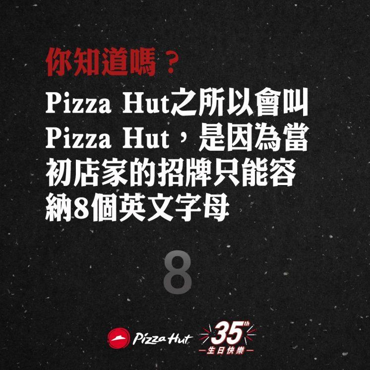 Pizza Hut 的取名秘密 — 八字限制