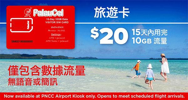 帛琉SIM-Card