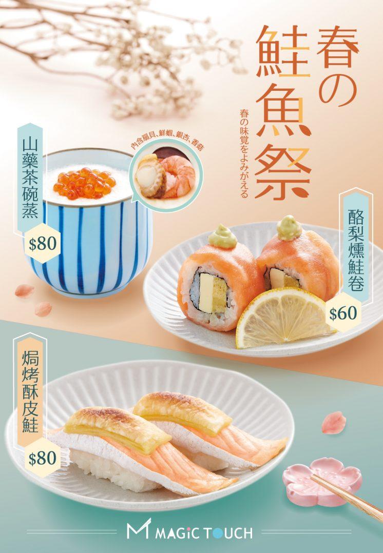點爭鮮_春的鮭魚祭