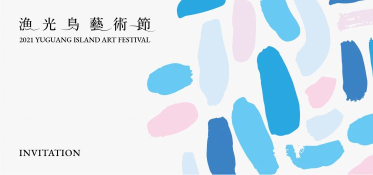 漁光島藝術節