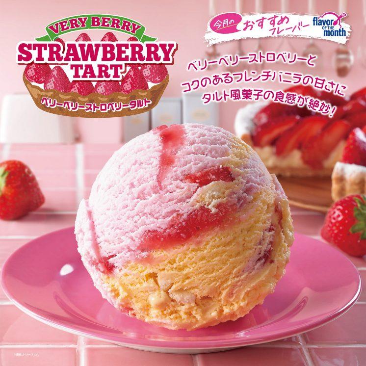 十足草莓塔
