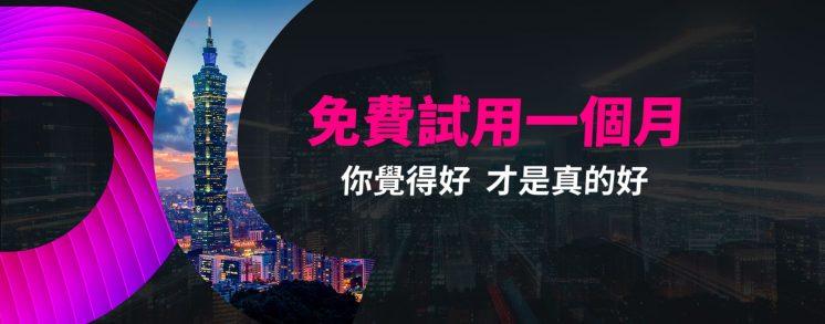 台灣之星_免費試用一個月