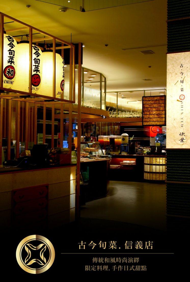 欣葉日本料理_信義店