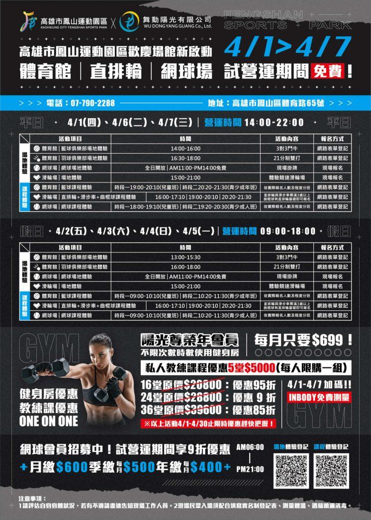 高雄鳳山運動園區_試營運免費