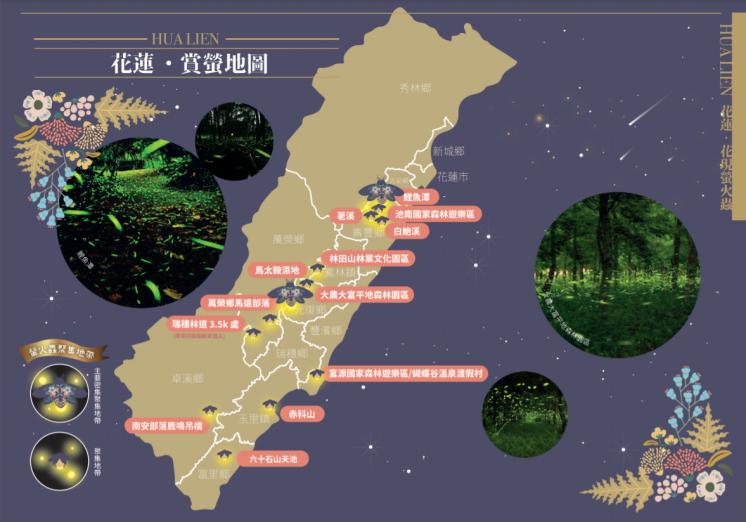 花蓮賞螢地圖