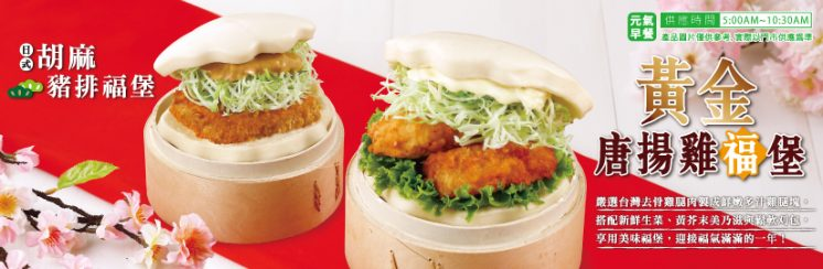 黃金唐揚雞福堡和日式胡麻豬排福堡